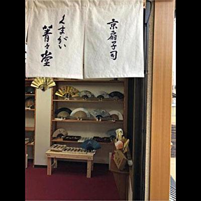 京扇子司 くまがい菁々堂の写真1
